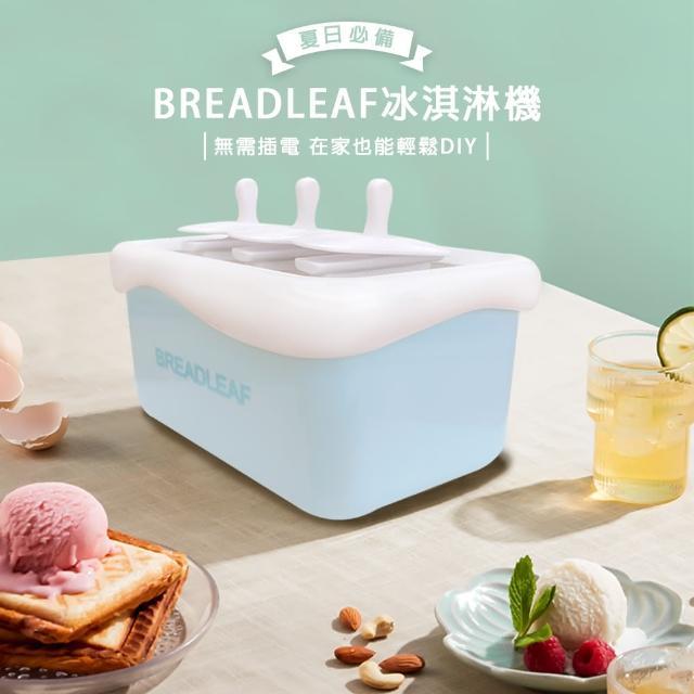 【小茉廚房】BREADLEAF 快速 冰淇淋機(3格)