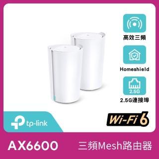 【TP-Link】Deco X90 AX6600 AI-智慧漫遊 三頻無線網路WiFi 6 網狀Mesh Wi-Fi路由器(2入 / Wi-Fi 6分享器)