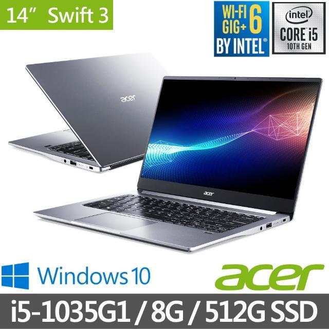 【Acer 宏碁】Swift3 SF314-57-57FV 14吋輕薄筆電(i5-1035G1/8G/512G SSD/Win10)