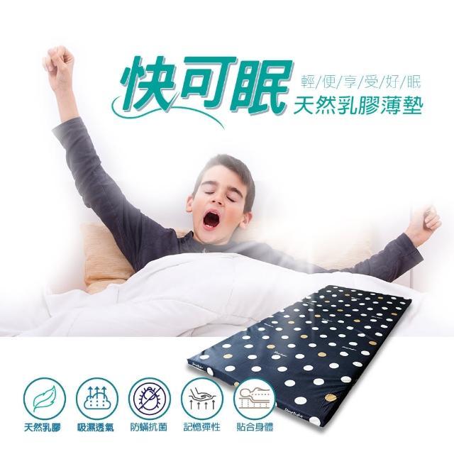 【Mr.BeD 倍得先生】快可眠舒適防抗菌乳膠薄墊-3尺(5公分高)