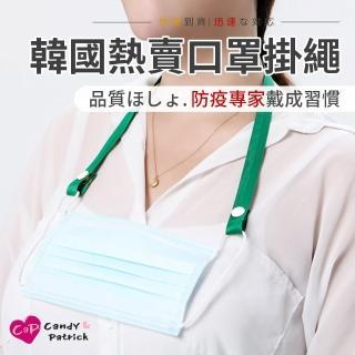 【Cap】韓國熱賣口罩掛繩(口罩項鍊)