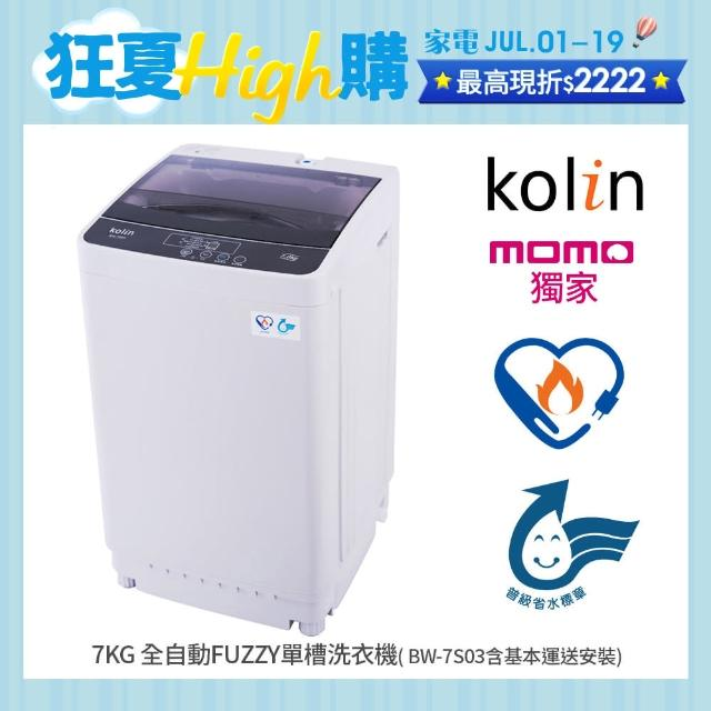 【kolin 歌林】7KG 全自動FUZZY單槽洗衣機 BW-7S03(含基本運送安裝+舊機回收)