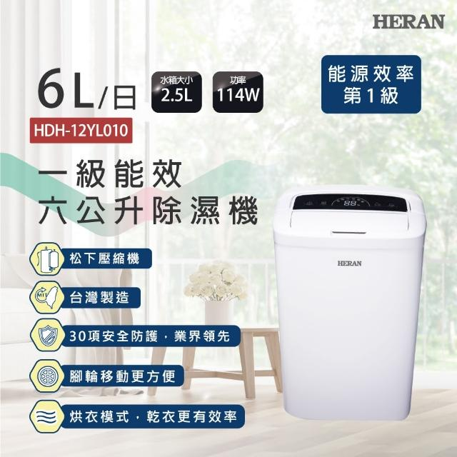【HERAN 禾聯】新一級能效6公升除濕機(HDH-12YL010)