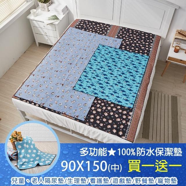 【MIT iLOOK】100%防水防塵防蹣多功能保潔墊90x150公分(買一送一)