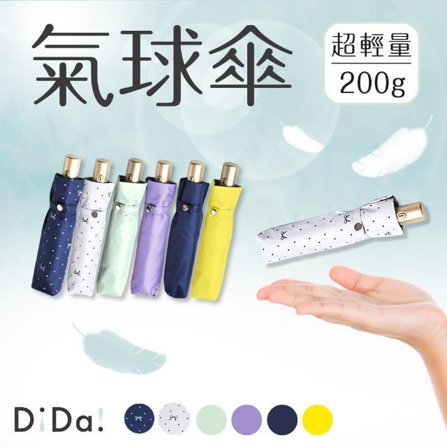 【DiDa 雨傘 買1送1】超輕六骨防曬自動傘(防曬黑膠/氣球傘/200g)