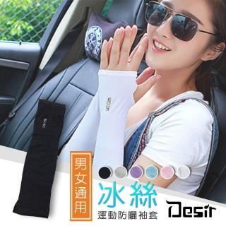 【Desir】韓國lets slim男女通用運動冰絲防曬袖套(6色)