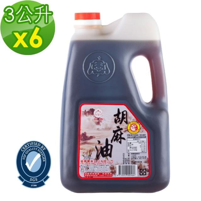 【福壽】胡麻油3L x6入(箱購更便利)