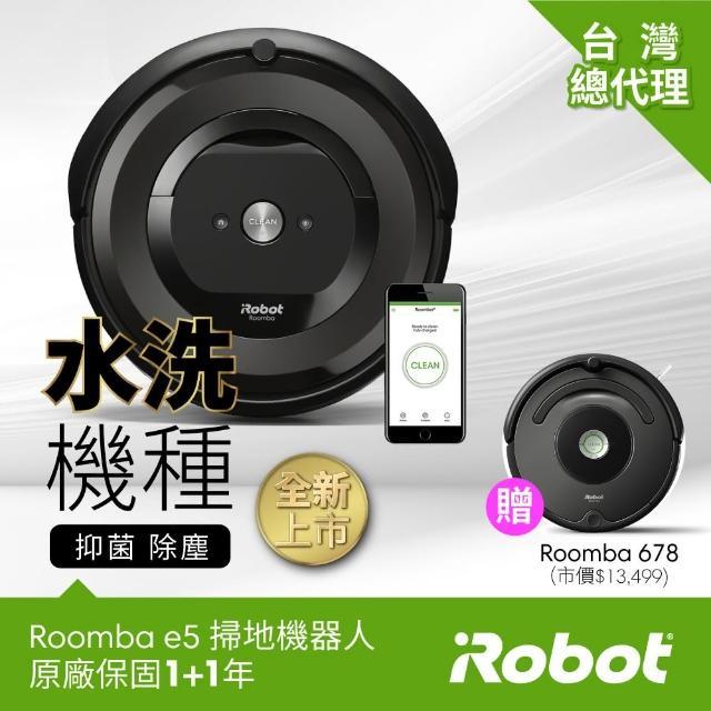 【iRobot】買iRobot Roomba e5 掃地機器人送Roomba 678 掃地機器人(買一送一優惠組 限時特惠)