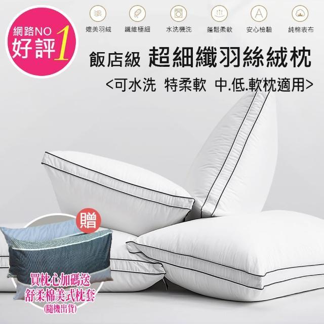 【ALAI寢飾工場】超值四入裝 五星級科技可水洗羽絲絨枕(加碼贈送枕套)