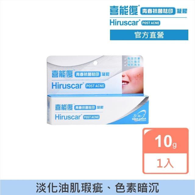 【Hiruscar 喜能復】青春抗菌祛印凝膠(10g)
