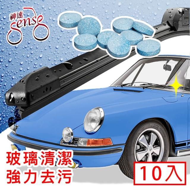 【Sense神速】汽車擋風玻璃超濃縮雨刷清潔錠/清潔劑 10入