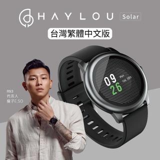 Haylou Solar智慧手錶台灣版(眾籌銷售最高的智能穿戴 可自定錶盤)