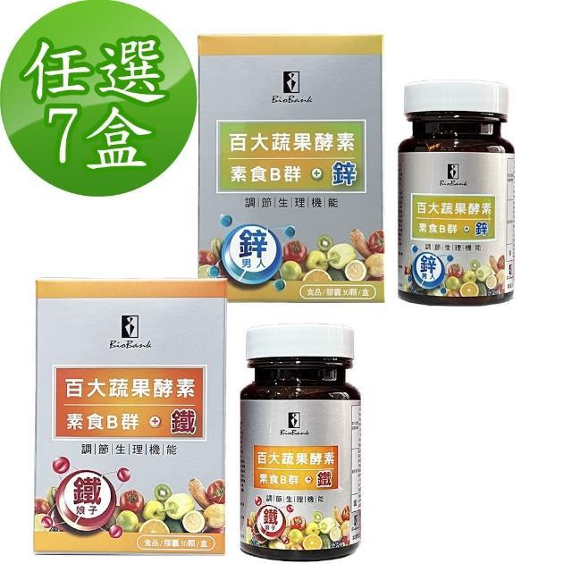 【宏醫生技】百大蔬果酵素天然素食B群+鐵7盒/B群+鋅7盒(兩種組合任選)