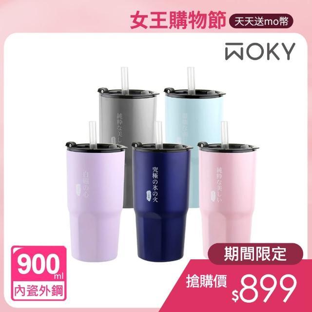 【WOKY 沃廚】內瓷外鋼冰霸保冰杯900ml(買1送1)附矽膠吸管