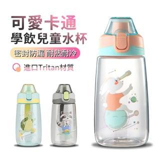 【ANTIAN】可愛卡通兒童水瓶 進口Tritan材質 防漏防摔彈蓋水杯 便攜手提兒童水壺 500ml(附隨手杯)