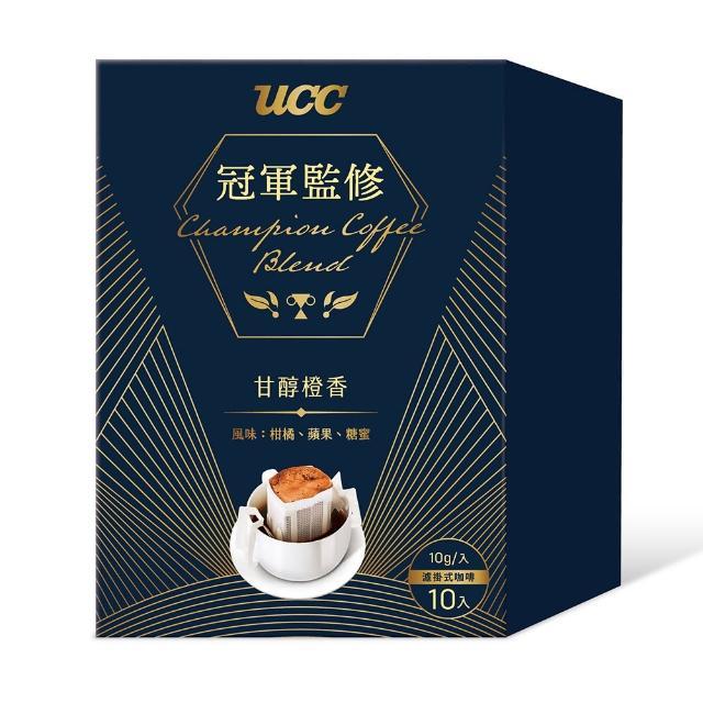 【UCC】冠軍監修甘醇橙香濾掛式咖啡10g*10入(風味:柑橘、蘋果、糖蜜)