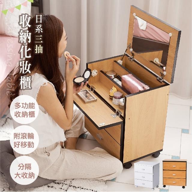 【Ashley House】MIT日系小資女三抽收納多功能機能性化妝車/床頭櫃(2色可選)