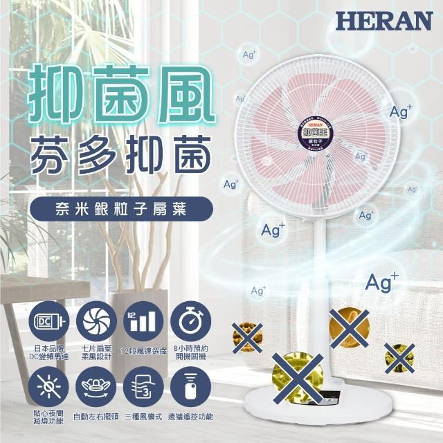 【HERAN 禾聯】14吋DC-奈米銀抑菌電風扇(HDF-14AH73P)