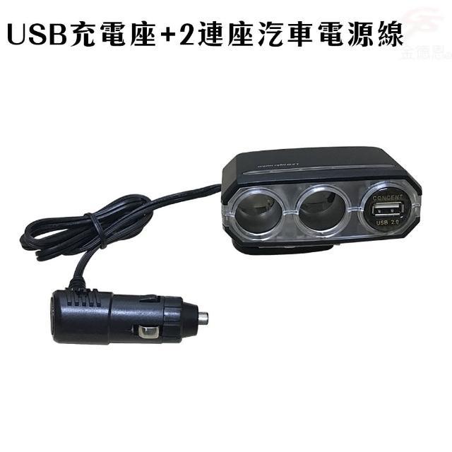 【金德恩】USB充電座+2連座汽車電源線(贈:抗菌巾隨機色x1)