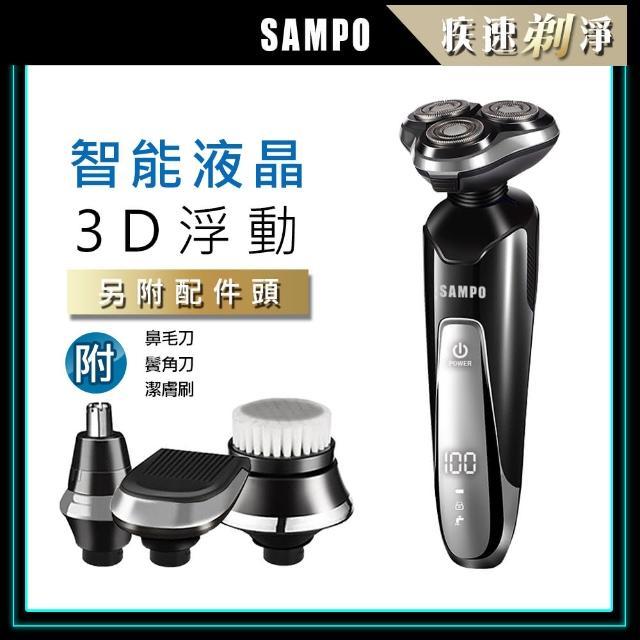 【SAMPO 聲寶】智能液晶水洗刮鬍刀 EA-Z1810WL(電鬍刀/鼻毛刀/鬢角刀/洗臉機)