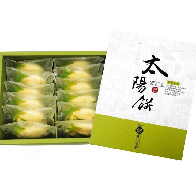 【陳允咲泉】小太陽餅禮盒-14入(走過百年 · 細細品嚐世代傳承的珍味)-momo購