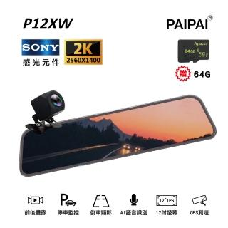 【PAIPAI 拍拍】12吋 SONY前2K/1440P 全屏AI聲控 P12XW觸控電子式後照鏡行車紀錄器(贈64G)