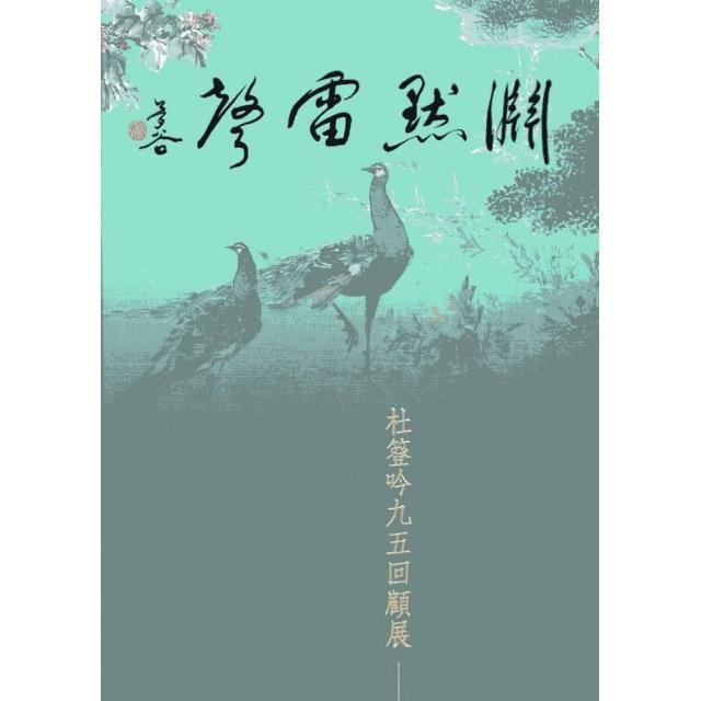 淵默雷聲-杜簦吟九五回顧展(精裝)