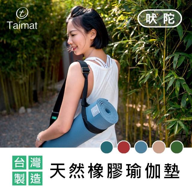 【TAIMAT】吠陀天然橡膠瑜伽墊(台灣製造)