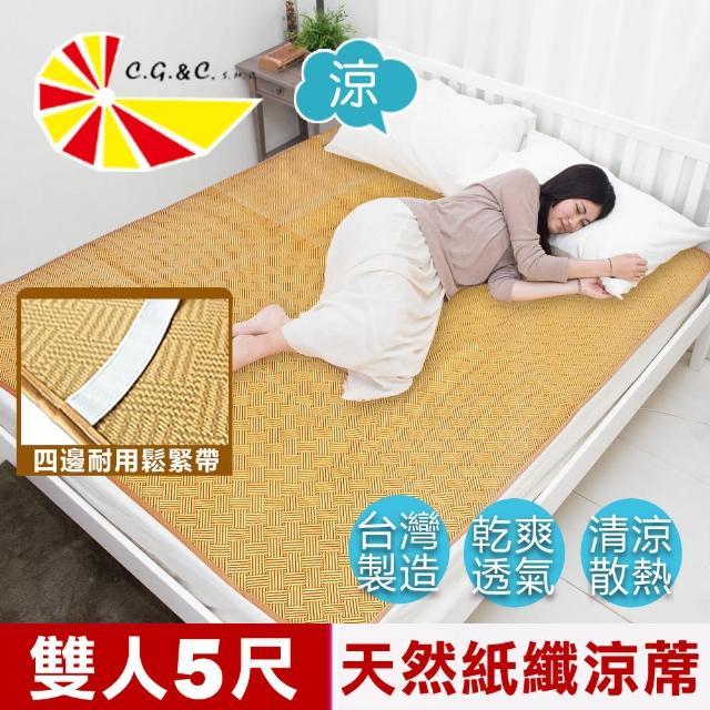 【凱蕾絲帝】台灣製造-天然舒爽軟床專用透氣紙纖雙人涼蓆(5尺)