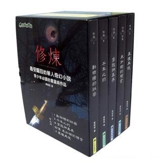 【陳郁如】修煉(全套5冊)