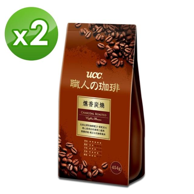 【UCC】炭燒風味咖啡豆x2袋組(454g*2袋)
