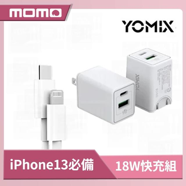 【iPhone12快充組】★PD18W充電頭+Type-C to Lightning快充線(for iPhone12/12 Pro/11/11 Pro)
