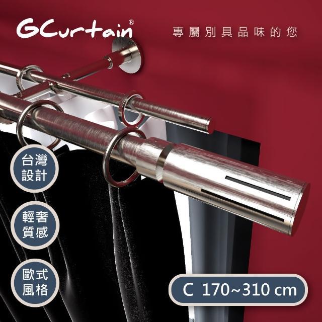 【GCurtain】極簡時尚風格金屬雙托窗簾桿套件組 #GCMAC9028D(170-310 cm)