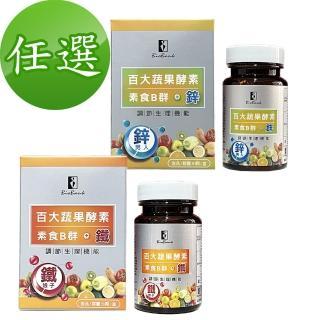 【宏醫生技】百大蔬果酵素天然素食B群+鐵1盒/B群+鋅1盒(任選)