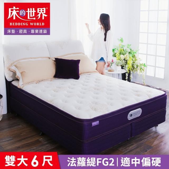 【床的世界】Falotti 法蘿緹名床天絲三線獨立筒床墊 FG2 - 雙人加大(線上逛百貨)