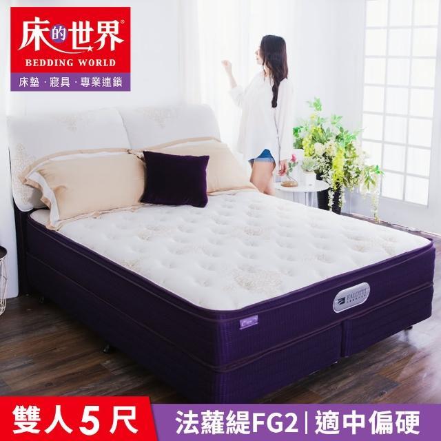 【床的世界】Falotti 法蘿緹名床天絲三線獨立筒床墊 FG2 - 標準雙人(線上逛百貨)