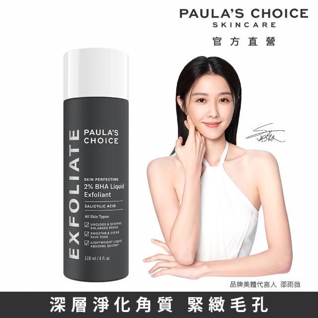 【Paulas Choice 寶拉珍選】2%水楊酸精華液118ml