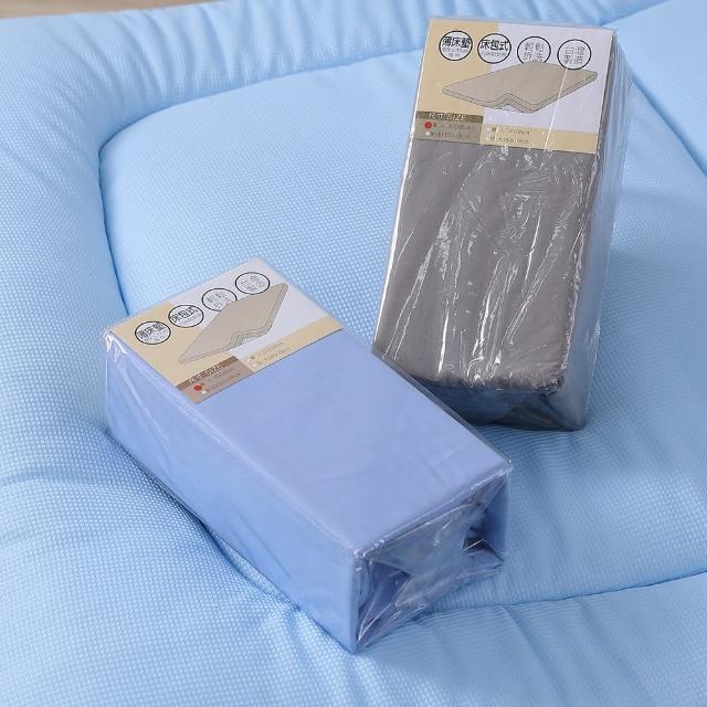 【LAMINA】床包式床墊布套3-17cm-藍(單人)