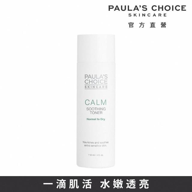 【Paulas Choice 寶拉珍選】保濕舒緩化妝水118ml