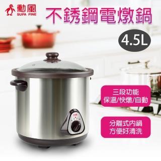 【勳風】4.5L不鏽鋼電燉鍋HF-N8452