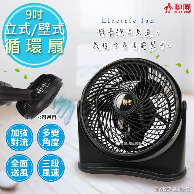 【勳風】9吋旋風式空調循環扇/掛扇 HF-B7655(直立/懸掛)