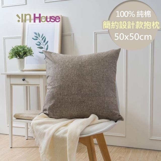【IN-HOUSE】百搭純色系列抱枕-咖啡(50x50cm)