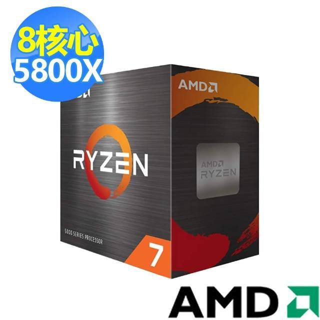 【AMD 超微】5代 Ryzen 7-5800X 八核心 中央處理器(3.8GHz)