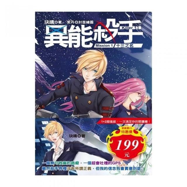 異能殺手Mission(1+2)(2本合售199元)