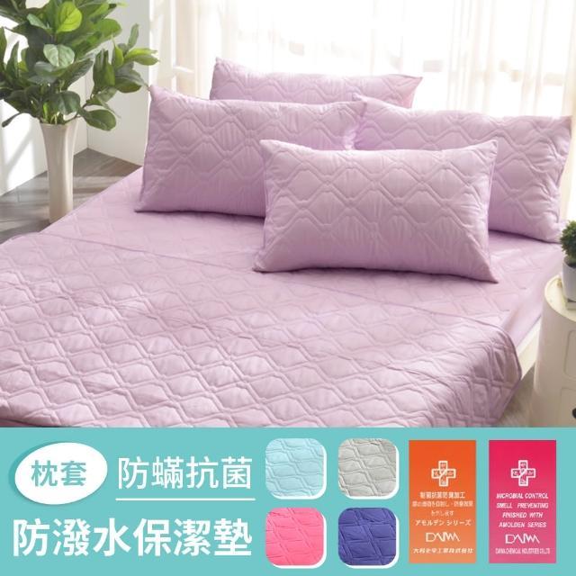 【Pure One】日本防蹣抗菌 採用3M防潑水技術 枕套保潔墊(枕頭套 多色選擇)