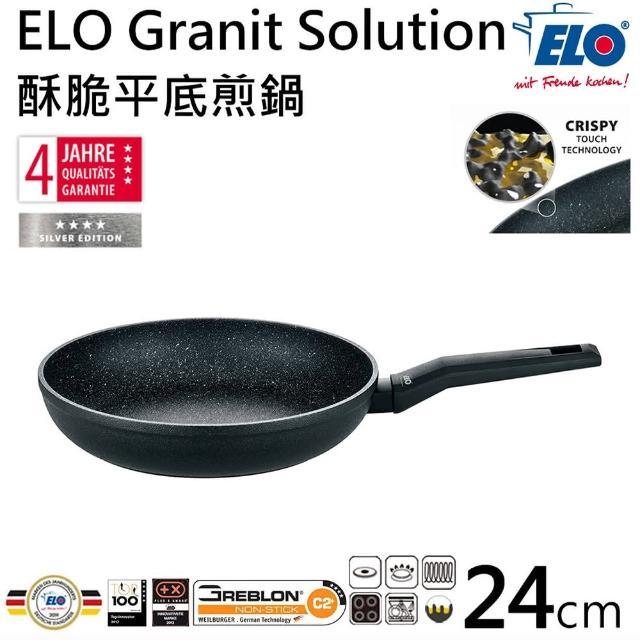 【ELO】Granit Solution 酥脆平底煎鍋(24cm)