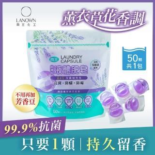【Lanown 南王】超濃縮液體肥皂膠囊 薰衣草 補充包(南王 液體肥皂 洗衣膠囊 洗衣球 膠囊香氛)