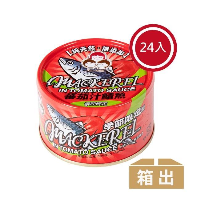 【好媽媽】無添加番茄汁鯖魚-紅24入/箱