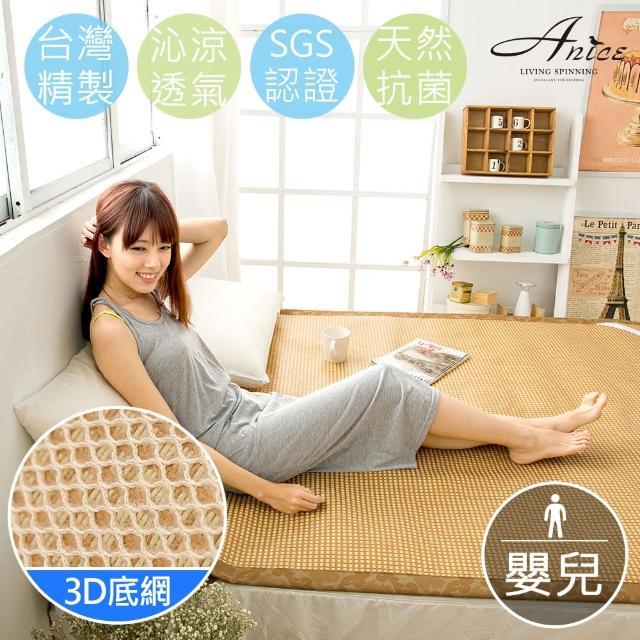 【A-nice】日本精品 3D透氣加厚 高密度 加厚編織 頂級軟藤涼蓆(嬰幼兒 / TWO)