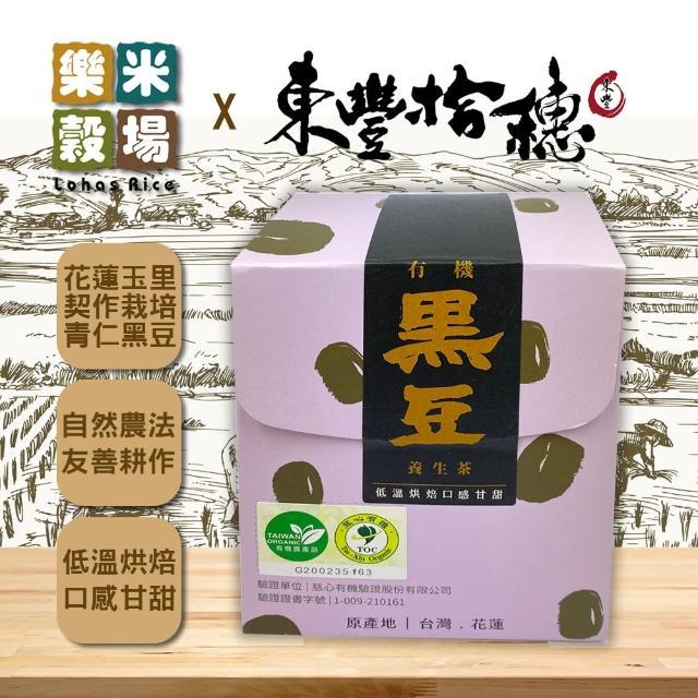 【樂米穀場】東風拾穗有機黑豆茶(低溫烘焙、口感甘甜)